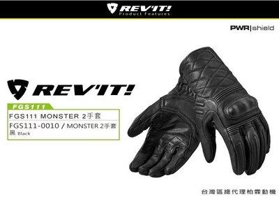 【柏霖動機總代理】53折!荷蘭 REVIT 皮手套 FGS111 MONSTER 2手套