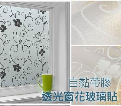 45cm寬 臥室玻璃貼膜 磨砂貼紙 衛生間客廳防曬隔熱 透光窗花貼