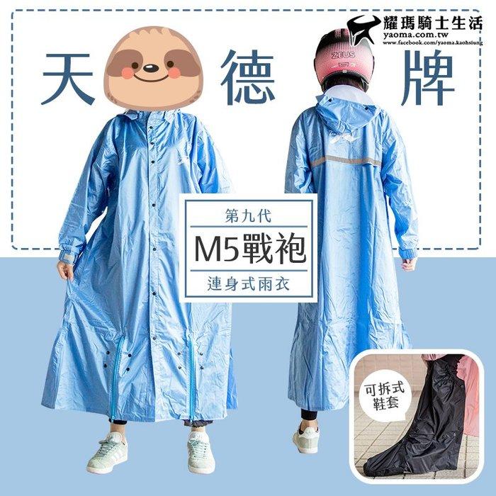 天德牌雨衣 M5 戰袍 第九代 3色 連身式雨衣 一件式雨衣 附雨鞋套 專利擋水設計 耀瑪騎士機車安全帽部品