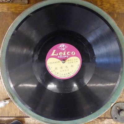 【柯南唱片】留聲機78轉蟲膠鋼針唱片// 紀露霞//沙隆巴斯廣告歌曲>>10吋SP