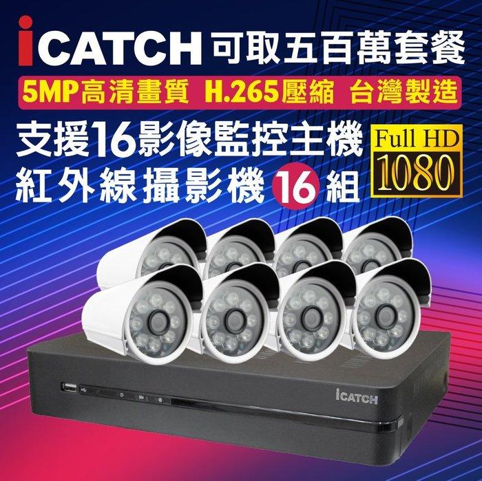 全方位科技-免運監視器套餐 16可取路錄影監控DVR主機 SONY紅外線攝影機AHD-1080P*16遠端監控 台灣製造