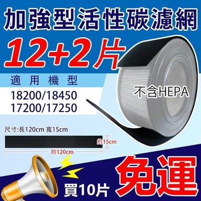 加強型活性碳濾網適用Honeywell 17200/17250/18200/18250 空氣清淨機 10組免運 12送2