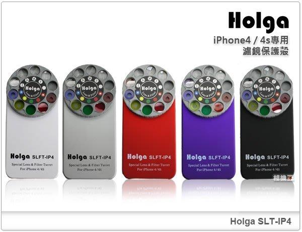☆相機王☆配件Holga SLFT-IP4 銀色〔濾鏡特效保護殼〕iPhone4 / 4s專用