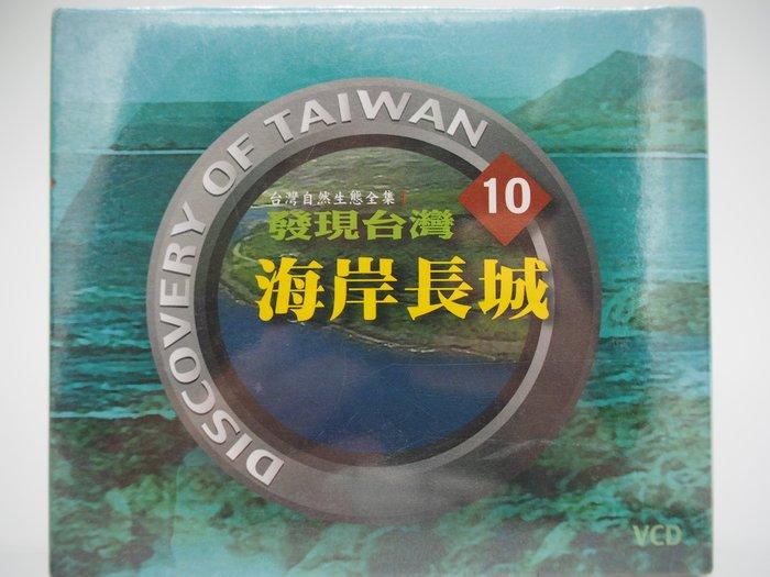 【月界二手書店】全新未拆封~發現台灣10  VCD光碟:海岸長城-台灣自然生態全集I(絕版) 〖科學〗CIG