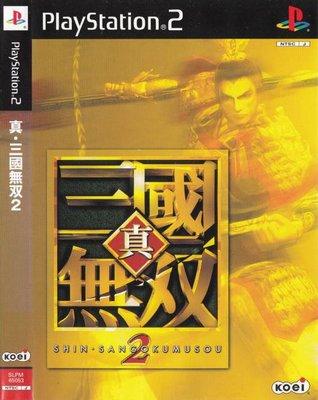 【二手商品】PS2 真 三國無雙2 日文版 (光碟片有些許刮傷,測試過可正常使用)【台中恐龍電玩】