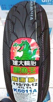 本月促銷: 建大輪胎K6011(睛雨胎3代) 110/70-12.120/70-12.130/70-12吋(2條免運費)