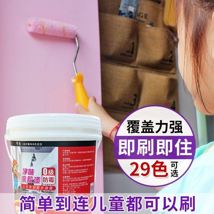 爆款熱賣-乳膠漆刷墻涂料白色內墻漆彩色墻面防水漆粉刷油漆室內無甲醛自刷