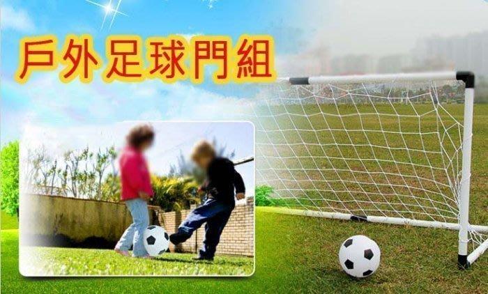 送球兒童戶外足球門 運動足球練習組合足球門 攜帶式兒童 戶外運動活動 玩具足球門架 足球門 球射門架 門網室適合內外運動