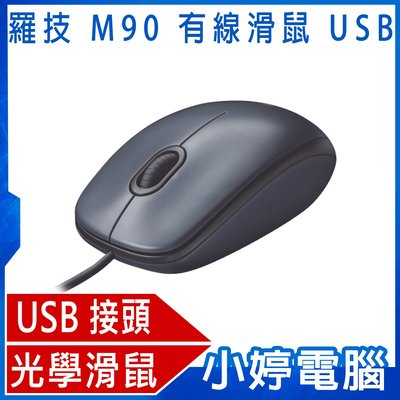【小婷電腦*有線滑鼠】全新 Logitech 羅技 M90 有線滑鼠 USB 光學滑鼠 隨插即用