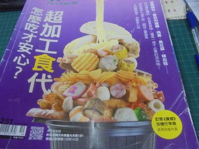 康健雜誌201910月251期 超加工食代怎麼吃才安心? 位中 四 台中市