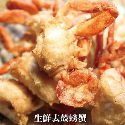 ☆一口蟹☆生鮮螃蟹 酥炸一口吃 煮粥1000g/包 【陸霸王】