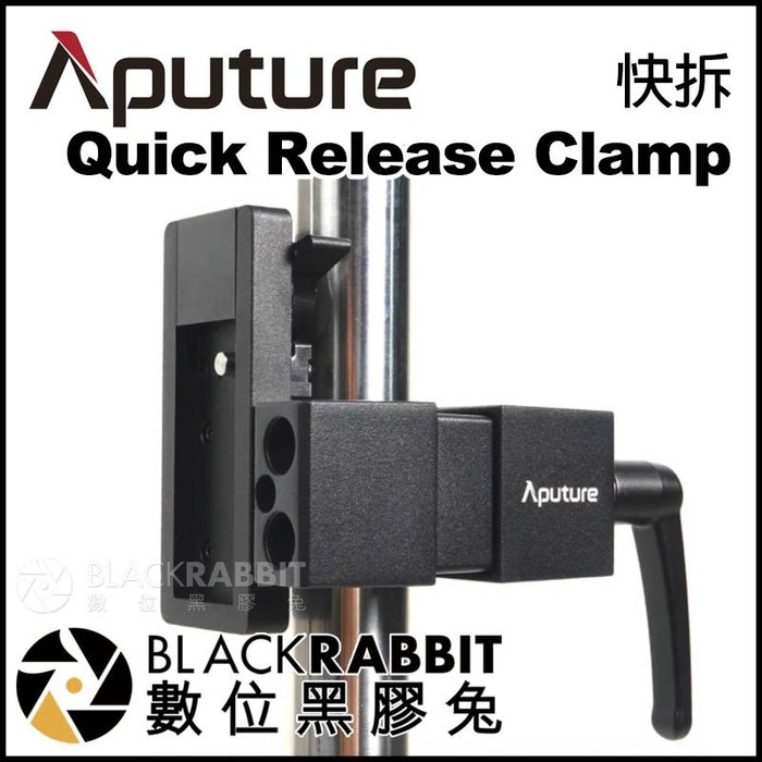 數位黑膠兔【 Aputure Quick Release Clamp 快拆 】 LS C300D II LS 300X