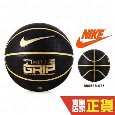 Nike TRUE GRIP 男子 室外籃球 十字紋 戶外籃球 7號籃球 水泥悍將 耐沙塵 黑金 BB0638-075