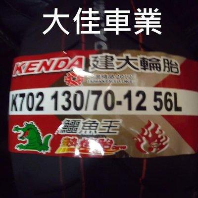【大佳車業】台北公館 建大鱷魚王 K702 熱熔胎 130/70-12 裝到好1550元 用拆胎機 送氮氣充填
