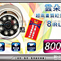 【安研所監控監視器】800TVL 8 IR LED  紅外...