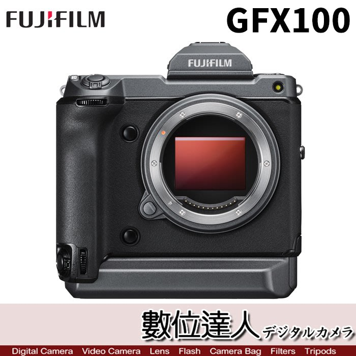 【數位達人】預購 平輸 Fujifilm 富士 GFX100 單機身 / 1億2百萬畫素 無反相機 防塵