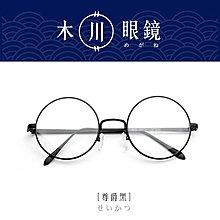 台灣【木川眼鏡】一體成型金屬圓框復古眼鏡 正圓型眼鏡 水滴鏡腳 男女皆可配戴男眼鏡女眼鏡平光眼鏡半框鐵眼鏡N435廣告