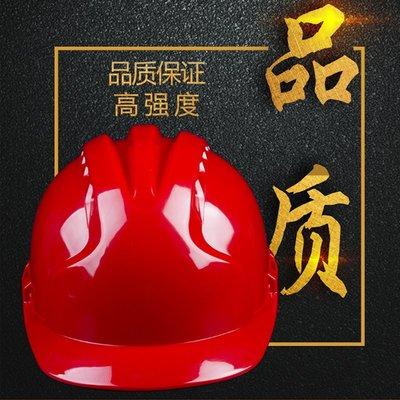安全帽高強度ABS安全帽工地國標加厚工程施工頭盔監理帽電力防護帽印字