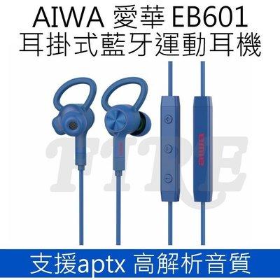 《實體店面》【公司貨】AIWA 愛華 EB601 高音質 耳掛式 藍牙耳機 運動 支援aptx 藍牙4.1 藍色