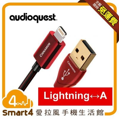 【愛拉風】 Audioquest USB Cinnamon 1.5M 傳輸線 Lightning ↔ A 皇佳公司貨