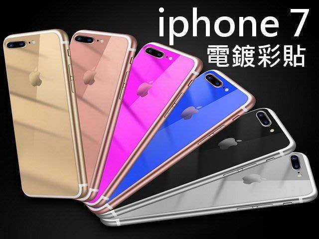 買5送1 9H 滿版鋼化玻璃貼膜 iphone 7 plus + 曜石黑 滿版貼前貼 電鍍 亮面