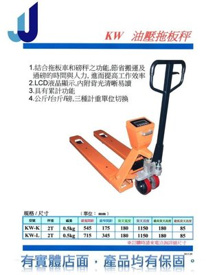 三重  油壓叉車秤 托板車秤  電子秤 地磅  1噸~2噸  / 寬版70cm/充電式有保固