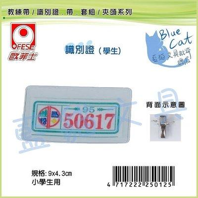 【可超商取貨】辦公用品/證件套、卡套【BC17307】識別證(學生)-單入《歐菲士》【藍貓文具】
