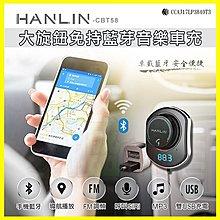 HANLIN-CBT58 大旋鈕免持汽車藍芽磁吸接收器 車充 FM發射器 mp3音樂轉換器 支援SIRI/Line通話