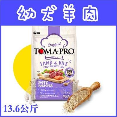 **貓狗大王**新優格 幼犬-羊肉+鮭魚 13.6公斤