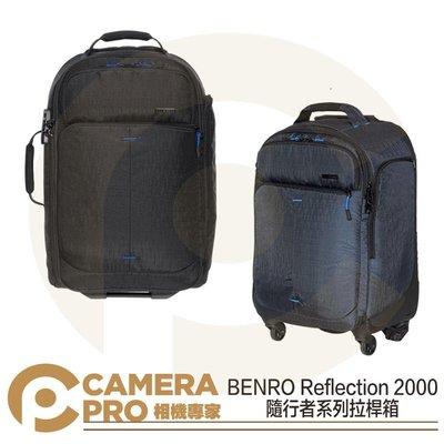 ◎相機專家◎ BENRO 百諾 Reflection 2000 隨行者系列拉桿箱 黑/藍兩色 滾輪 後背 攝影包 公司貨
