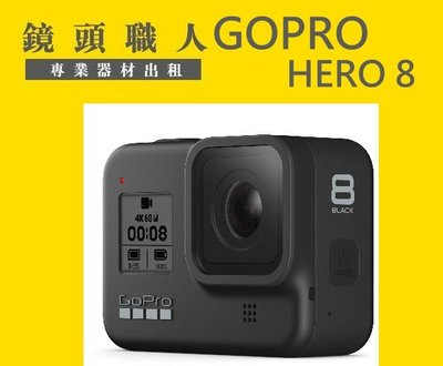 ☆鏡頭職人☆::: GoPro HERO8 7天1800  出租 附防水殼 128G 免費配件3選2 師大 板橋 楊梅