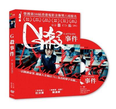 [DVD] - G殺事件 G Affairs (采昌正版) - 預計8/16發行