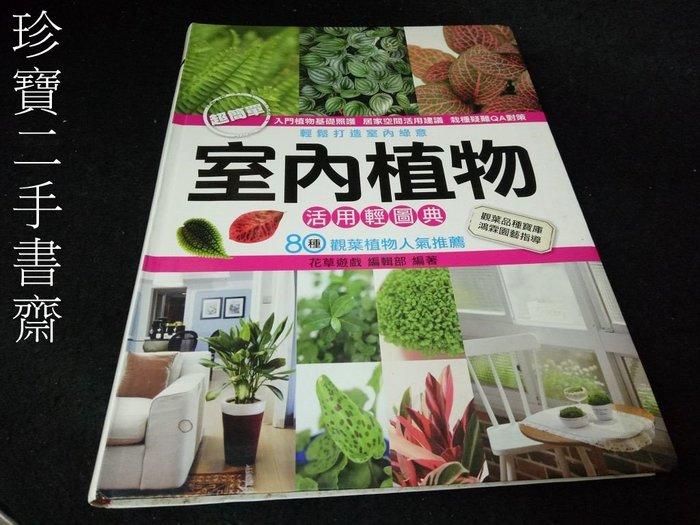 【珍寶二手書齋3B13】室內植物活用輕圖典9789866322495 麥浩斯出版 花草遊戲編輯部