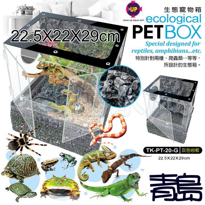 AA。。。青島水族。。。TK-PT-20-G台灣UP雅柏-生態寵物箱 爬蟲箱  缸==22.5*22*29cm不含馬達