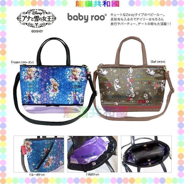 ※龍貓共和國※日本迪士尼ROOTOTE Baby ROO冰雪奇緣艾莎安娜公主雪寶2way空氣包羽絨包 手提包拖特包斜背包