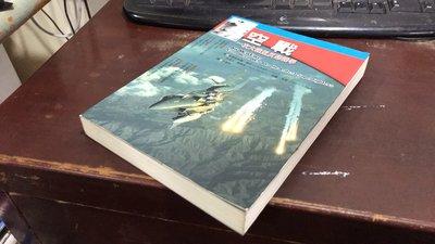 J2-1《好書321KB》【人物歷史宗教】空戰-一次大戰至反恐戰爭軍事連線叢書