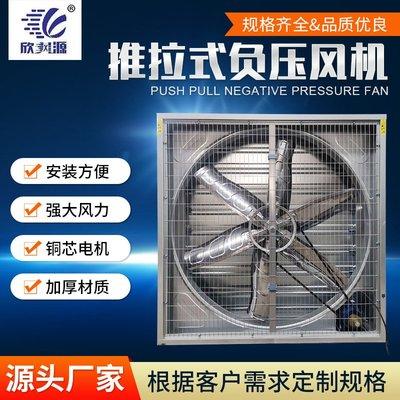 推拉式負壓風機工業排風扇溫室大棚畜牧養殖風機工廠車間降溫設備