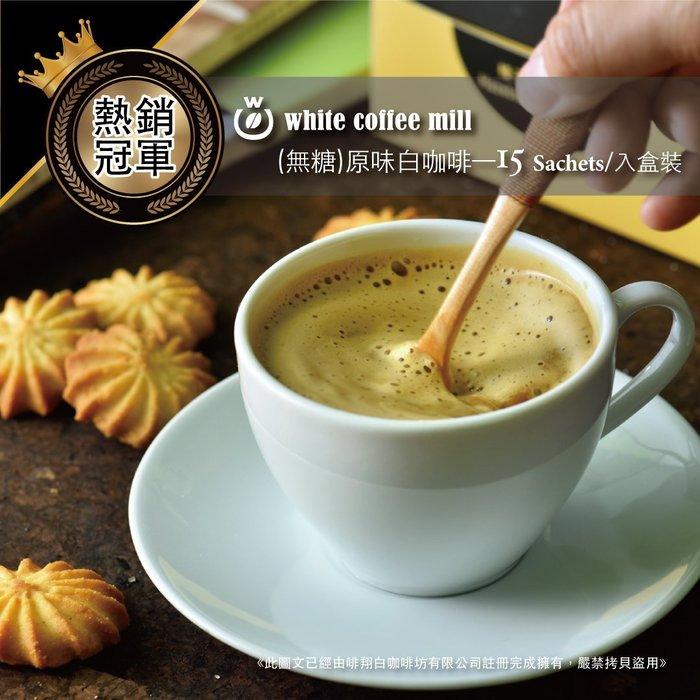 白咖啡坊® 超熱賣  (無糖)原味白咖啡盒裝15入【我們的咖啡不野香但純粹!因為不加香精】