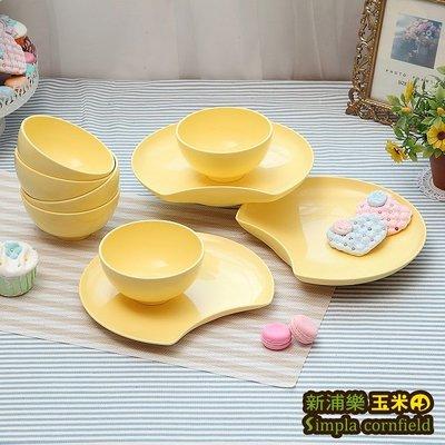 【限量出清52折】《玉米田》愛你久久-九件餐具組(白、黃)