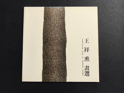 九禾二手書 花蓮縣第八屆美術家薪傳展 王祥熏 畫選 201015