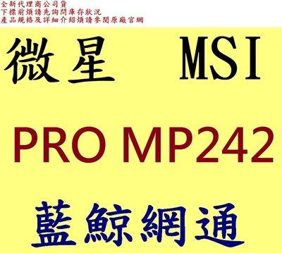 MSI 微星 PRO MP242 24型螢幕 1A1H 5ms IPS