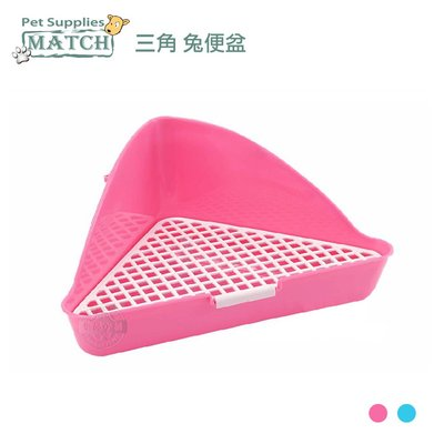 [2入組] MATCH 三角兔便盆 寵物鼠 小白兔 迷你兔 廁所 可裝紙沙 貓沙 紙砂 貓砂