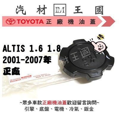 【LM汽材王國】機油蓋 ALTIS 1.6 1.8 2001-2007年 正廠 原廠 機油外蓋 TOYOTA 豐田
