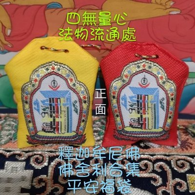 ~四無量心法物流通處~釋迦佛陀佛舍利合集平安福袋   贈咒語手圈+紅花+甘露丸