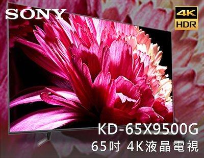 【風尚音響】SONY  BRAVIA   KD-65X9500G   65吋 4K 液晶電視 ✦缺貨中✦