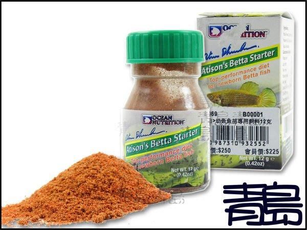 QS。。。青島水族。。。N069美國Ocean Nutrition營養大師----(55蛋白)幼魚魚苗專用飼料==12g