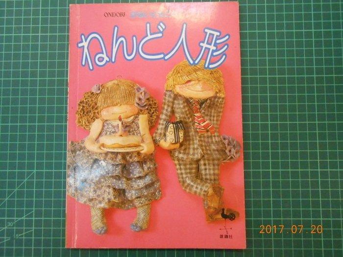 《ねんど人形 》 黏土人形 8成新 【CS超聖文化2讚】