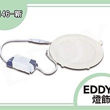 Q【EDDY燈飾網】(EV11-2-C15) AR111/LED-15W 盒裝崁燈 白邊框 可調角度 另有浴室陽台燈