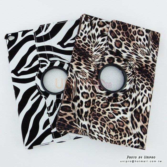 【UNIPRO】iPad Air2 360度 旋轉 野生動物 斑馬紋 豹紋 皮套 休眠喚醒 支架 保護套
