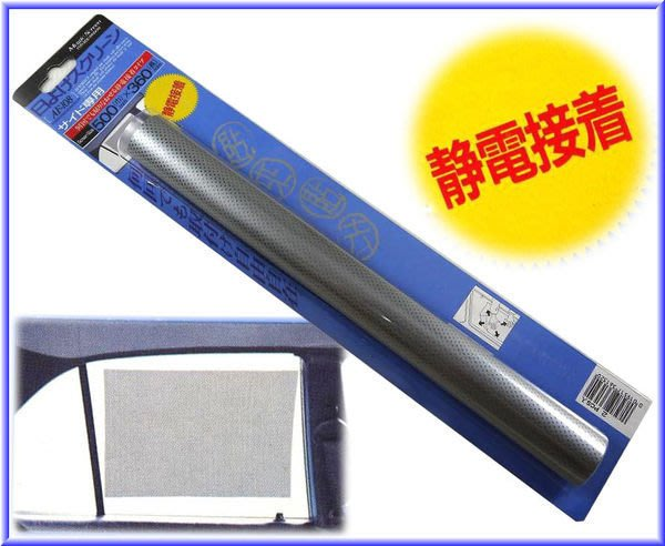 【吉特汽車百貨】- 貼來貼去 網狀遮陽隔熱 靜電貼膜(2入裝)500x360mm 可重複黏貼《超熱賣》